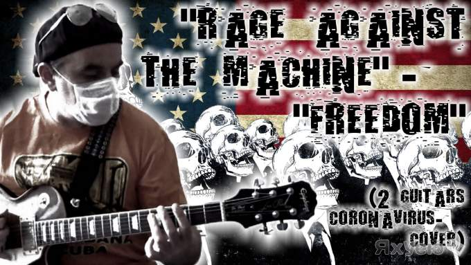 """Rage Against The Machine"" - ""Freedom"" (2 guitars coronavirus-cover)"